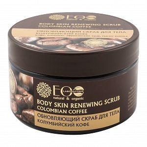 Скраб за тяло – обновяващ кожата – Колумбийско кафе