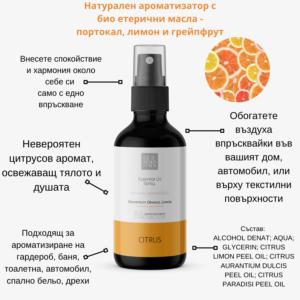 Натурален есенциален спрей с био етерични масла - портокал, лимон и грейпфрут -BUL INNOVATION