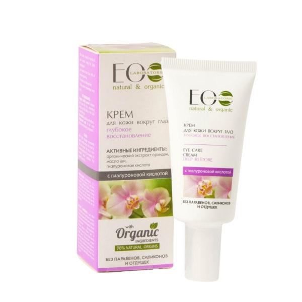 Околоочен хидратиращ крем за очи с хиалуронова киселина - EcoLab