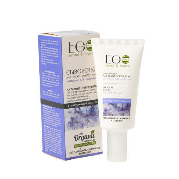 Околоочен хидратиращ серум за очи с хиалуронова киселина - EcoLab